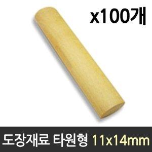 도장 재료 목도장 원형 타원형 1박스 100개 도장재료