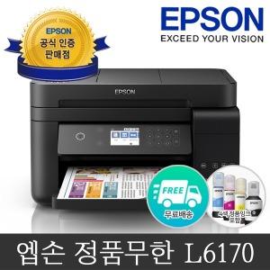엡손 L6170 정품 무한잉크복합기/프린터/스캐너 잉크포