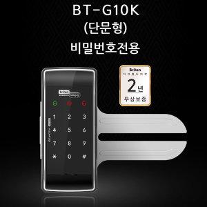 BT-G10K 단문형 번호전용 유리문도어락 유리문번호키