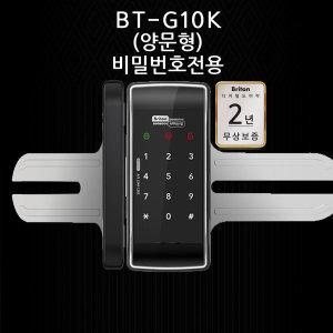 BT-G10K 양문형 번호전용 유리문도어락 유리문번호키