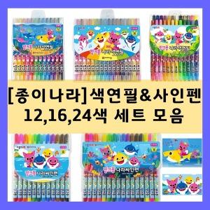 종이나라핑크퐁 색연필12.16.24색/싸인펜12.16색 모음