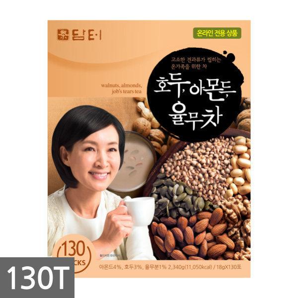 담터 호두아몬드 율무차 130포/풍성한알갱이/무료배송