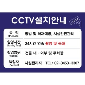 옥션판매1위 CCTV안내문 CCTV설치안내판 포멕스제작
