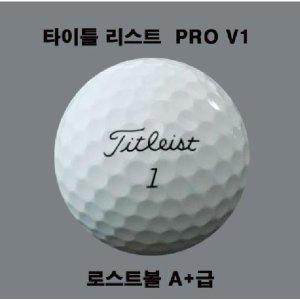 Pro V1  A+급 (10알) (로스트볼) A+급입니다.