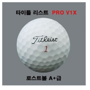 Pro V1X   A+급 (30알) (로스트볼) A+급입니다.