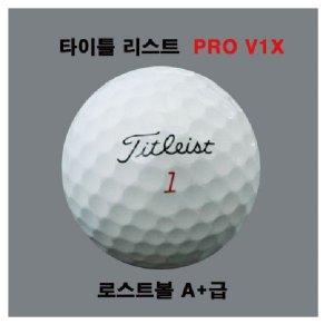 Pro V1X   A+급 (50알) (로스트볼) A+급입니다.