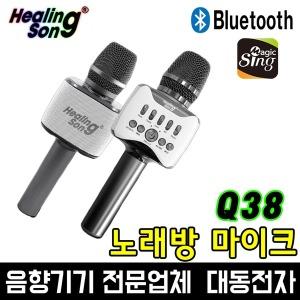 힐링송 Q38 블루투스 노래방 마이크 어플쿠폰 휴대용