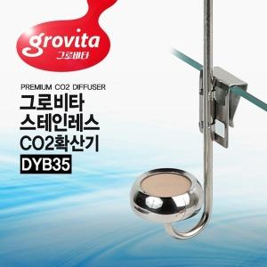그로비타 스테인레스CO2확산기/DYB35형