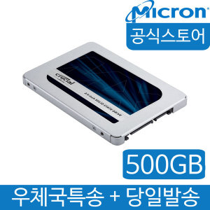Crucial MX500 500GB SSD 아스크텍 +정품+당일출고+