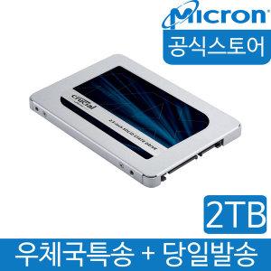 Crucial MX500 2TB SSD 아스크텍 +사은품증정+정품+
