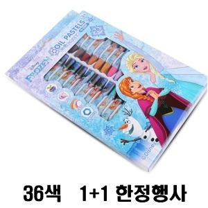 정품 겨울왕국 엘사색칠공부 크레파스 크레용 EL9