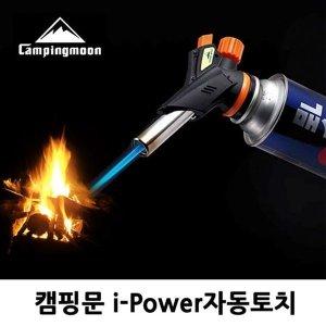 캠핑용품 파워자동토치/부탄가스점화/조리도구