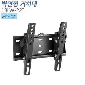 1BLW-22T 벽걸이형 모니터 거치대 각도형 24-42인치