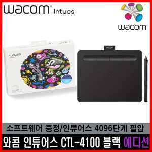 와콤 인튜어스 타블렛 CTL-4100 블랙에디션 가격인하