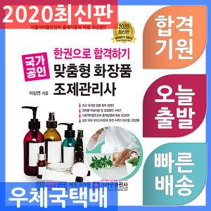 크라운출판사 화장품조제관리사 한권으로 합격하기 국가공인 맞춤형 2020