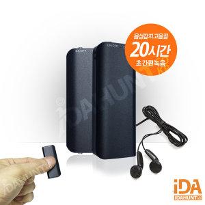 초소형녹음기 20시간 음성감지 BA-MINI30