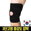 전문가용 무릎보호대 닥터K-3L /충격흡수/등산조깅