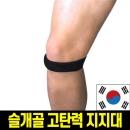 전문가용 무릎보호대 닥터K-1 /충격흡수/등산조깅