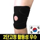 전문가용 무릎보호대 닥터K-2L /충격흡수/등산조깅