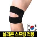 전문가용 무릎보호대 닥터K-2S /충격흡수/등산조깅