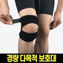 다목적 슬림형 무릎보호대/등산 워킹 관절보호용 아대