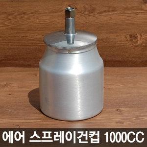 에어 스프레이건 컵 W-71 페인트 통 후끼컵 1000CC