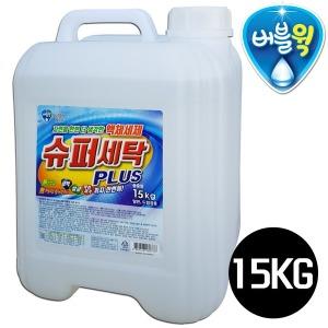 슈퍼세탁플러스 액체세제/세탁세제/대용량/업소용 15kg