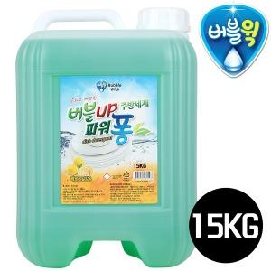 파워퐁 주방세제/대용량/말통/퐁퐁 15kg