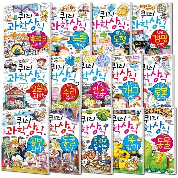 퀴즈 과학상식 1-82 권 최강 황당 게임 수학 책 어린이 초등 책 도서
