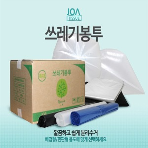 쓰레기 봉투/배접 소 1000장/BOX 소 1000장백색