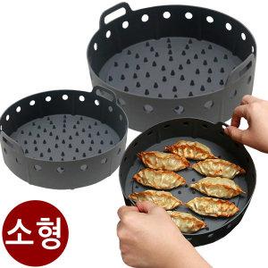 요리조리팟 에어프라이어 용기 실리콘 오븐용기 소형