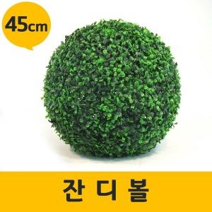 잔디볼 45cm B 인조잔디 화분 정원 장식 인테리어조화