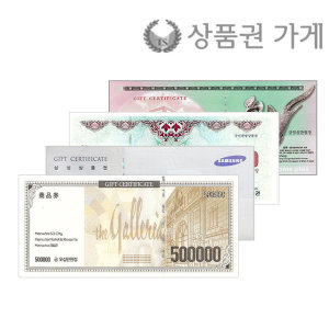 갤러리아/삼성/국민관광/홈플러스/백화점상품권 50만
