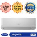 ARQ07VB 인버터 냉난방 전국무료배송/기본설치비포함