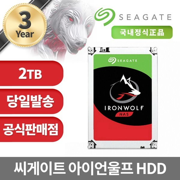 씨게이트 2TB IronWolf HDD ST2000VN004 NAS용