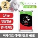 씨게이트 14TB IronWolf HDD ST14000VN0008 NAS용