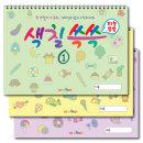 색칠 쓱쓱 (3권 세트) 어른색칠공부 색칠놀이 색칠공부 색칠북 색칠하기 스케치북 미술교재