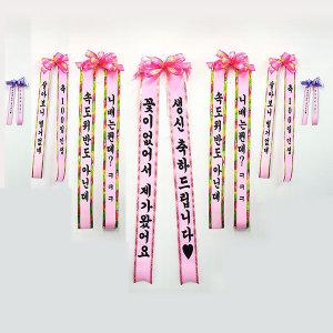 인간화환 글씨리본 축하 이벤트 기념일 화환띠 소형