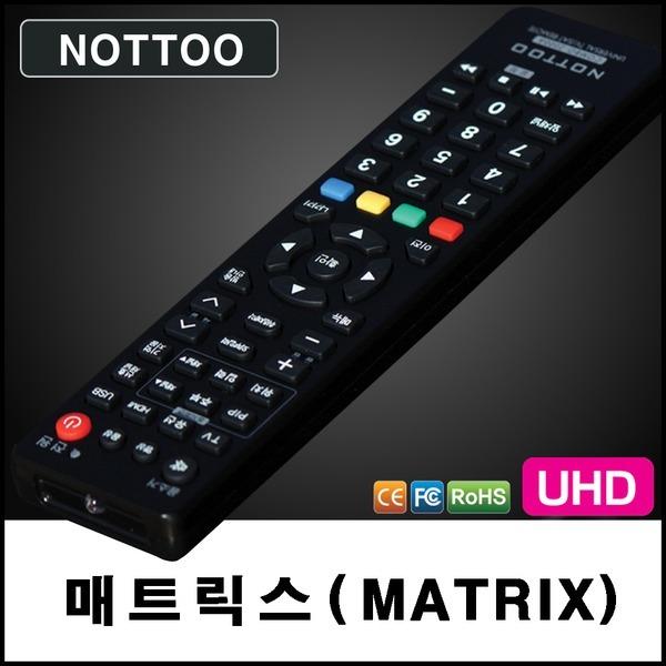 매트릭스 (MATRIX) TV리모컨