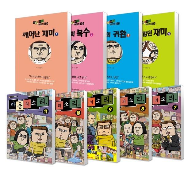 학산문화사 마음의 소리 1-11 권 레전드 만화책 단행본 드라마