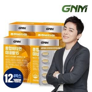 종합비타민 미네랄 비타민 15종 4박스(총 12개월분)