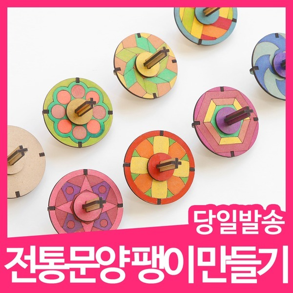 민화샵 나무팽이 만들기 전통 놀이 TDPWD011Z