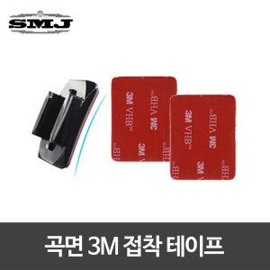 SMJ 고프로 히어로8 7 6 5 곡면마운트용 3M 테이프X2
