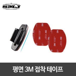 SMJ 고프로히어로8 7 6 5 평면마운트용 3M 테이프X2개
