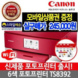 CHCM 캐논 마미포토 TS8392 포토프린터/잉크젯복합기