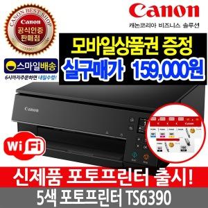 CHCM 캐논 마미포토 TS6390 포토프린터/잉크젯복합기
