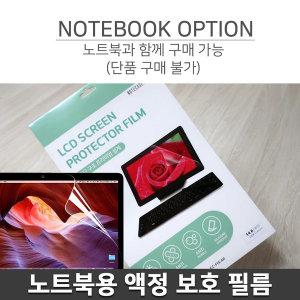 노트북용 15.6형 액정보호 필름 / FQ1003TU 옵션