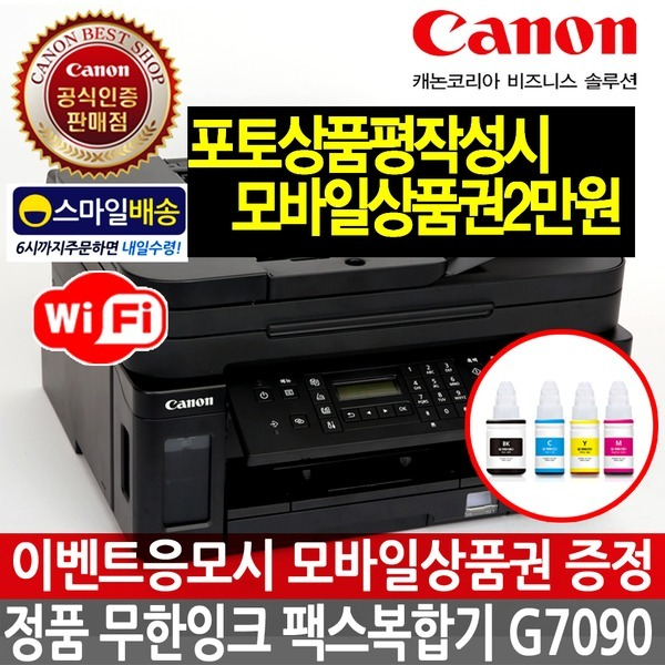 CHCM 캐논 PIXMA G7090 무한잉크팩스복합기