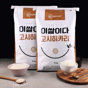 이쌀이다 고시히카리 햅쌀 20kg