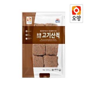 사조오양 숯불구이맛 고기산적 1kg